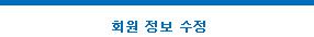 회원 정보 수정 탭 활성화